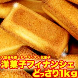 有名洋菓子店の高級フィナンシェどっさり1kg|yutoriplan
