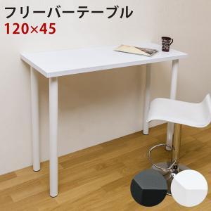 フリーバーテーブル 120×45  楽天ランキング1位獲得|yutoriplan