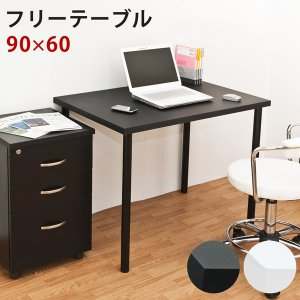 フリーテーブル 90×60  楽天ランキング1位獲得|yutoriplan