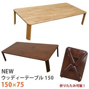 NEWウッディーテーブル150cm   アウトレット  楽天ランキング1位獲得|yutoriplan