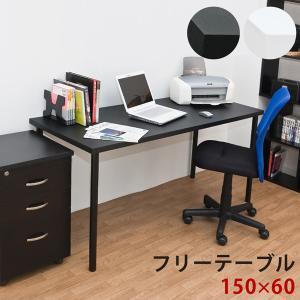 フリーテーブル 150×60   楽天ランキング1位獲得|yutoriplan