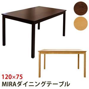 MIRAダイニングテーブル 120×75   楽天ランキング1位獲得|yutoriplan