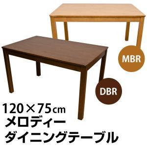 メロディーダイニングテーブル 120×75   楽天ランキング獲得|yutoriplan