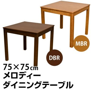 メロディーダイニングテーブル 75×75   楽天ランキング獲得|yutoriplan