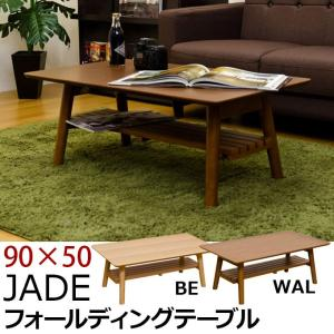 JADE 棚付きフォールディングテーブル 90×50  楽天ランキング獲得|yutoriplan