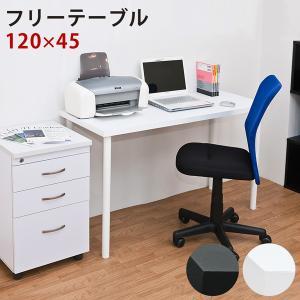 フリーテーブル 120×45   楽天ランキング1位獲得|yutoriplan
