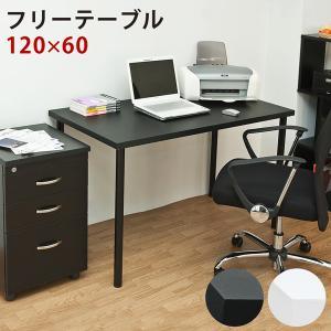 フリーテーブル 120×60   楽天ランキング1位獲得|yutoriplan