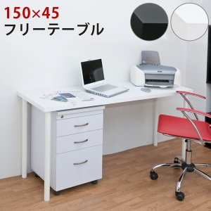 フリーテーブル 150×45   楽天ランキング1位獲得|yutoriplan