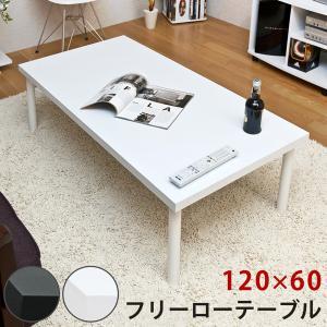フリーローテーブル 120×60  楽天ランキング1位獲得|yutoriplan