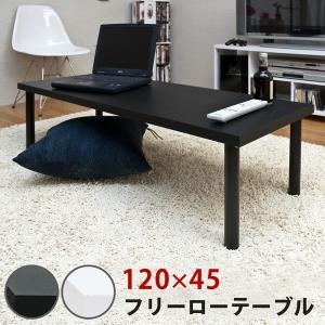 フリーローテーブル 120×45  楽天ランキング1位獲得|yutoriplan