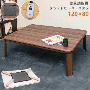 家具調折脚フラットヒーターコタツ 120×80 長方形 楽天ランキング獲得|yutoriplan