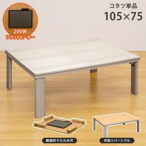 折れ脚フラットヒーターコタツ 105×75 長方形|yutoriplan