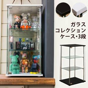 ガラスコレクションケース 3段|yutoriplan