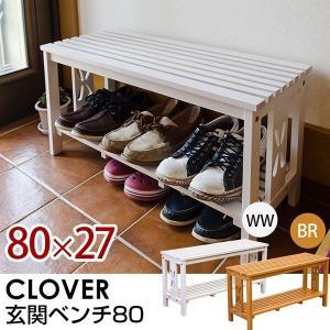 天然木 ナチュラル 便利なCLOVER 玄関ベンチ 80 靴収納付|yutoriplan