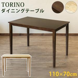 木製 ナチュラル シンプルなTORINO ダイニングテーブル 110×70 楽天ランキング獲得|yutoriplan