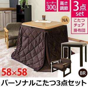 1人用こたつ 正方形 58×58cm 3点セット|yutoriplan
