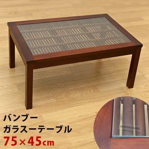 バンブー ガラスセンターテーブル 楽天ランキング獲得 yutoriplan