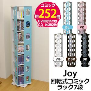 Joy 回転式 コミックラック 7段 yutoriplan