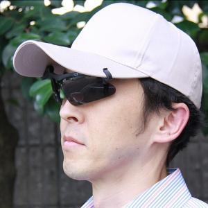 帽子に掛ける偏光サングラス 老眼付|yutoriplan