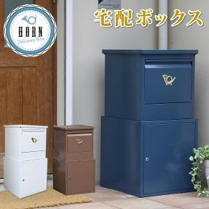 horn シリーズ 宅配ボックス グレイッシュブルー・ホワイト DBOX875-BLU DBOX875-WHT 送料無料 ポイント10倍|yutoriplan