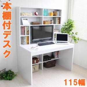 パソコンデスク 幅115cm 上下一体型 本棚 HDR-115 / HDR-115 デスク ユニットデスク 机 学習机 パソコンデスク PCデスク 書棚付き 棚付きデスク