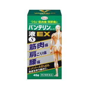 バンテリンコーワ液EX S 45g 【第2類医薬品】