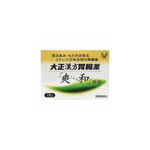 ・胃の痛み・もたれがある、ストレスがある時の胃腸薬 ・大正漢方胃腸薬「爽和(さわわ)」微粒は、安中散...