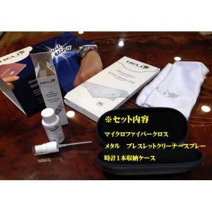 腕時計 クリーナー メタルブレスレット ウォッチ クリーニングセット 携帯用 時計ケースつき yuubido-oyabu