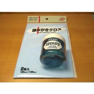 e-z-est シルバークリーナー スピーディップ 80g クロス最強コンビ よく売れてますよ! yuubido-oyabu