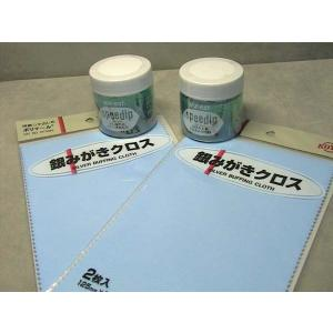 シルバー磨きクロスとスピーディップの2点セット yuubido-oyabu