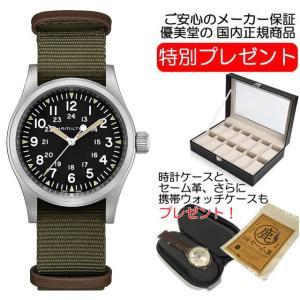 ★ハミルトン 腕時計 Hamilton カーキ フィールド メカ 腕時計 38mm パワーリザーブ80時間 メンズサイズ H69439931 文字盤カラー ブラック 手巻き式 送料無料 yuubido-oyabu