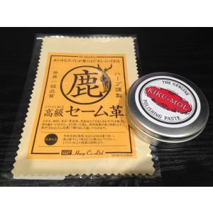 (好評) キクモール セーム革 (鹿革) セット 細かなキズを消す時に役に立つ 研磨剤 ステンレス用 コンパウンド 時計磨き プラスチック 磨き yuubido-oyabu