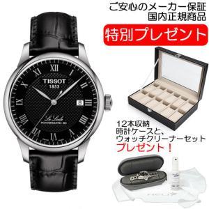 ティソ 腕時計 TISSOT ルロックル オートマチック  (自動巻き)パワーマティック80 T0064071605300 (文字盤カラー ブラック) 分割払いもOKです|yuubido-oyabu