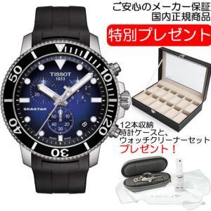 TISSOT 腕時計 ティソ メンズ シースター 1000 クロノグラフ クオーツ ブルーグラデーション文字盤 ラバー T1204171704100|yuubido-oyabu