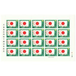 記念切手 天皇皇后両陛下御訪米記念 日本国旗とはなみずき 昭和50年 1975年 20円切手シート