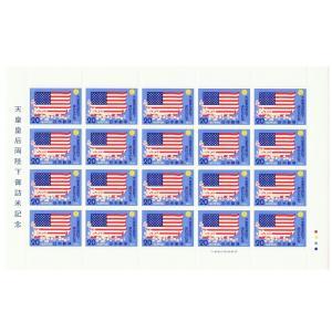記念切手 天皇皇后両陛下御訪米記念 米国国旗と桜 昭和50年 1975年 20円切手シート