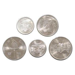 昭和に発行された100円記念硬貨が全て揃う!昭和100円記念硬貨 5枚セット