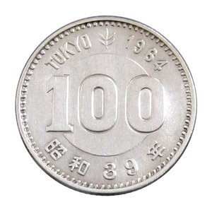 東京オリンピック記念 100円銀貨 昭和39年(1964) 美品