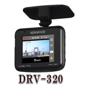 [在庫有] DRV-320 ドライブレコーダー ケンウッド
