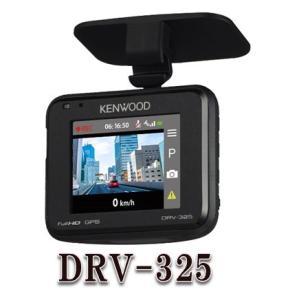 [在庫有] DRV-325 ドライブレコーダー ケンウッド