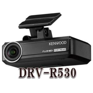 DRV-R530 ナビ連携型ドライブレコーダー(リア用 ) ...
