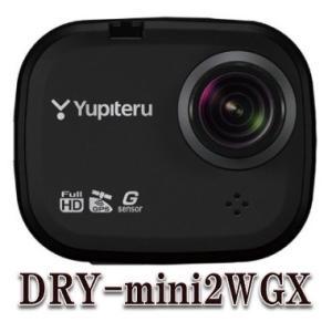 DRY-mini2WGX ドライブレコーダー GPS&Gセンサー搭載 ユピテル