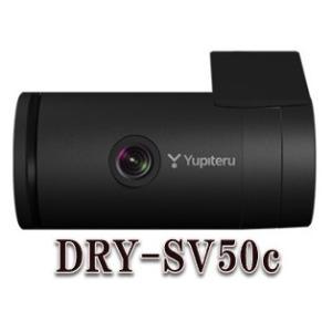 DRY-SV50c ドライブレコーダー ユピテル...