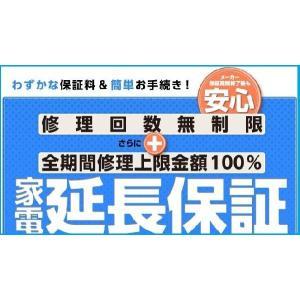 5年延長保証【〜21,600円(税込)の商品】|yuukanoshizuku