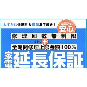 5年延長保証【40,001円〜60,000円(税込)の商品】|yuukanoshizuku