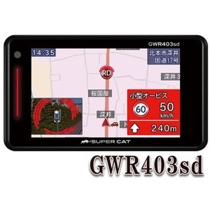 GWR403sd SUPER CAT GPS&レーダ...