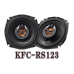 KFC-RS123  ケンウッド 日産・ホンダ・スバル・スズキ車用12cmカスタムフィット・スピーカー                                  あすつく交換無料!