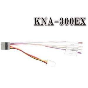 KNA-300EX/ETC/ステアリングリモコン対応ケーブル|yuukanoshizuku