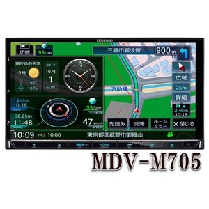 MDV-M705 ハイレゾ対応 地上デジタルTVチューナー/ Bluetooth内蔵DVD/USB/SD AVナビゲーションシステム 彩速ナビ ケンウッド|yuukanoshizuku