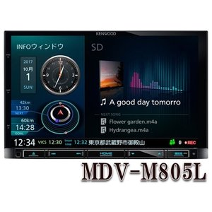 MDV-M805L ハイレゾ対応 地上デジタルTVチューナー/ Bluetooth内蔵DVD/USB/SD AVナビゲーションシステム 彩速ナビ ケンウッド|yuukanoshizuku